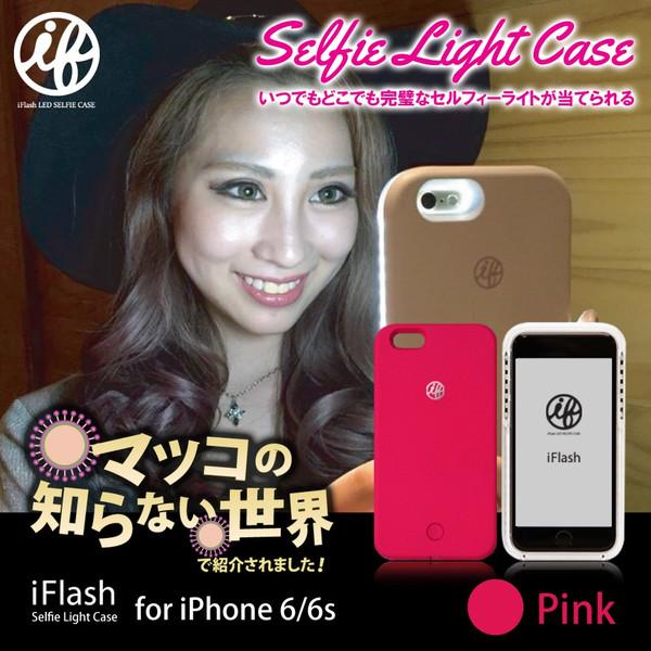 最終SALE 500円 マツコの知らない世界で紹介!セルフィーライトスマホケース「iFlash」for iPhone 6 / 6s(Pink)ネコポス送料無料