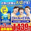 【送料無料】DHA+EPA オメガ3系α-リノレン酸 約3ヵ月分
