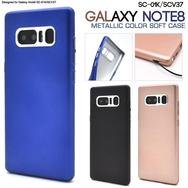 ■送料無料■【Galaxy Note8 SC-01K / SCV37 】用 メタリックカラーソフトケース