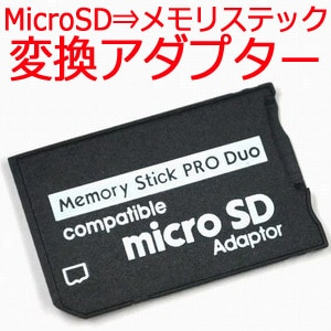 【送料無料】microSD(マイクロSD)カード/microSDHCカード→Memory Stick メモリースティック メモステ MS PRO DUO 変換アダプター SONY(ソニー)製 VAIO デジタルカメラ デジタル一眼カメラ ビデオカメラ PSP-1000 PSP-2000 PSP-3000 スロット 1GB/2GB/4GB/8GB/16GB/32GB対応
