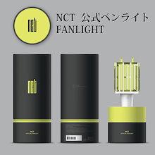 ★NCT★ 2018 NEW 公式ペンライト / FANLIGHT