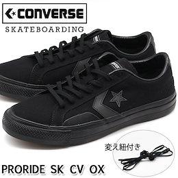 コンバース スケートボーディング スニーカー メンズ 靴 オックス 黒 ブラック カジュアル スケートボード スケボー CONVERSE PRORIDE SK CV OX