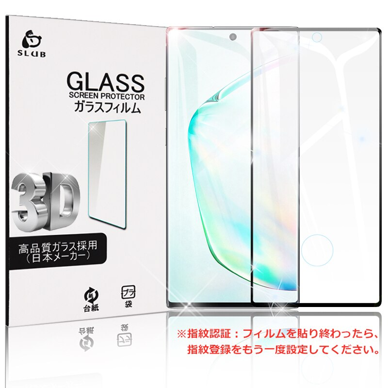 Galaxy Note10+ 曲面 液晶保護ガラスシート Galaxy Note10+ SCV45 強化ガラス保護フィルム Galaxy Note10+ SC-01M 3D全面保護 シール 画面保護