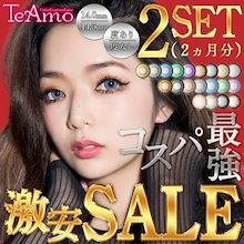 【Teamo】1monthカラコン【2SET(4枚/2ヶ月分)選び放題!】度あり/度なし35種類対象!送料無料!即日発送!公式モデル石田ニコルさん♪
