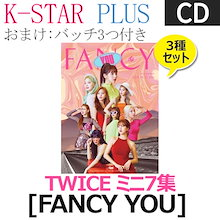 TWICE ミニ7集 [FANCY YOU] / 3種セット / 初回限定ポスター付き / おまけ付き 【日本国内発送/送料無料】