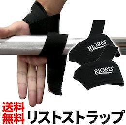 【送料無料】 リストストラップ ブラック 黒  送料無料 筋トレ トレーニング 筋力トレーニング  ダンベルト、ベンチプレス、ケトルベルなどのウェイトトレーニング