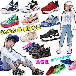 2020 新品入荷 通気性スニーカー  子供/キッズ 韓国ファッション!ベビー靴 ジュニア カジュアルシューズ 靴 女の子 女児 可愛いキッズシューズ★ローファー★ 靴