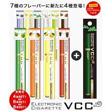 【カートクーポン使えます】エレクトロニック シガレット VCC 2本ごとに種類が選べる!2種4本セット【+1000円で3種6本セット/+2000円で4種8本セットも選べます】  ビタミンタバコ 電子タバコ 電子たばこ