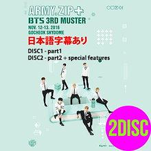 【K-POP DVD】★ BTS MUSTER 3RD 2017 [ARMY.ZIP+] 2枚組 ★【日本語字幕あり】★【防弾少年団】