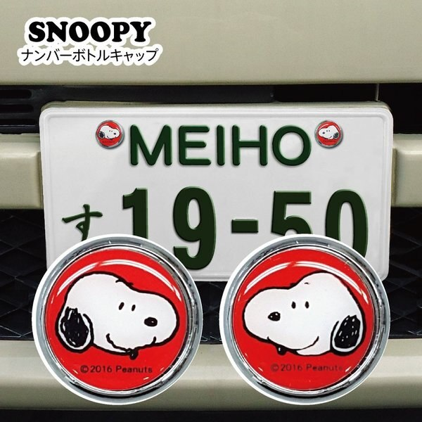 ナンバーボルトキャップ スヌーピー 2個セット SNOOPY ピーナッツ カーグッズ カー用品 かわいい ナンバープレート