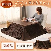カートクーポンで圧倒的★こたつ テーブル 折脚こたつテーブル+省スペースこたつ布団セット