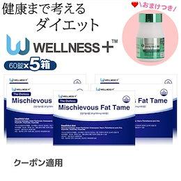 💓クーポン適用💓[5箱 + 無料贈り物] 健康まで考えるダイエット MFT 【体重の減少効果、天然成分】