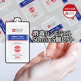 💚50mlx5本💚[SNP 公式ショップ] MINI HAND SANITIZER 99.9%消毒ジェル 携帯用 50mlx5本 水なし 除菌 ウイルス対策 アルコール70%配合