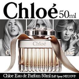 【Qoo10クーポンで更にお得に‼ 】CHLOE クロエ オードパルファム50ml☆EDP SP 香水【国内配送】エレガントで魅惑的な香り!! 最安値クロエ(chloe)
