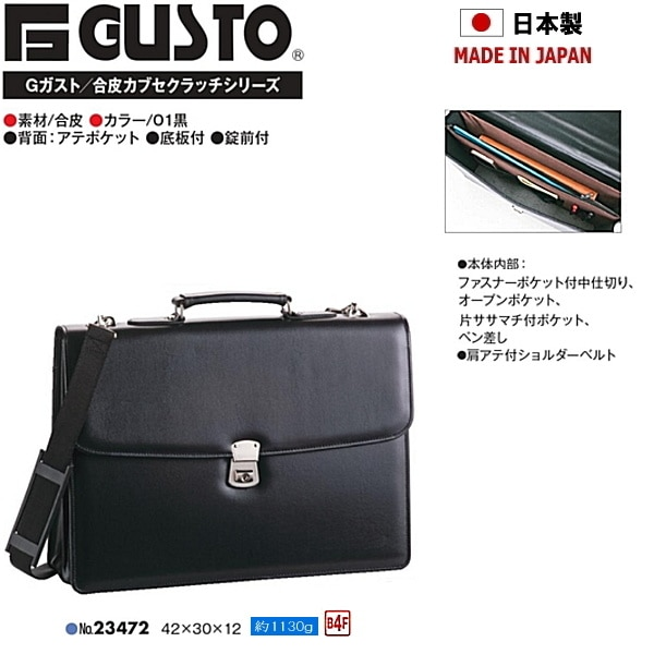 【ポイント20倍】 鞄 バッグ メンズ ビジネスバッグ 日本製 [23472] [42x30x12] made in japan G GUSTO ジーガスト Gガ