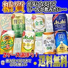 🌟クーポン使えます!体に優しい糖質カットシリーズ♪新ジャンルビール お好きな銘柄を選ぼう!【2ケースセット送料無料!】 新発売「頂〈極上ZERO〉」もあります!!