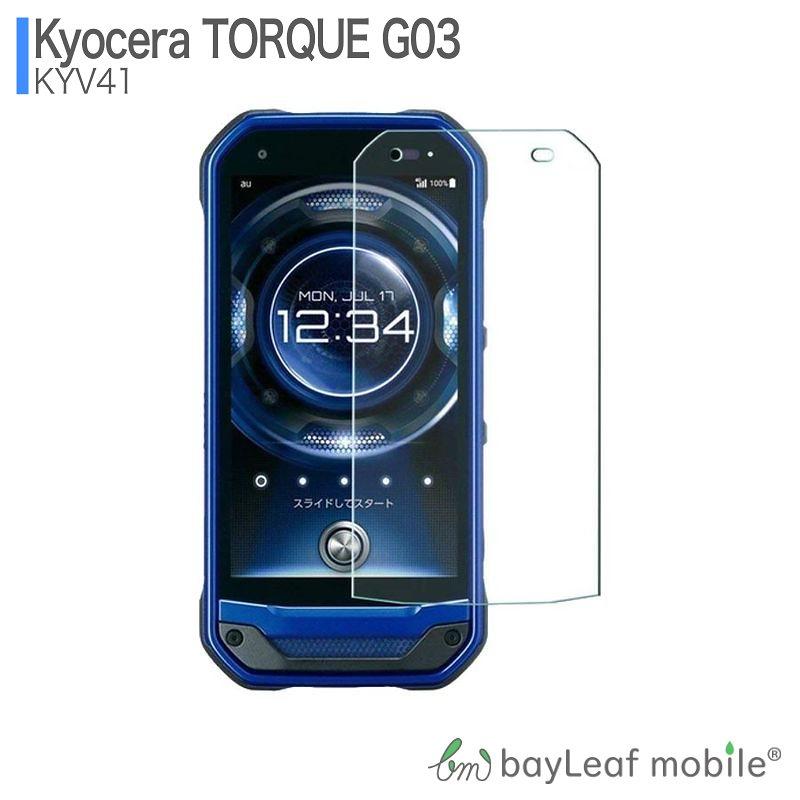 TORQUE G03 KYV41 強化ガラスフィルム 液晶保護 旭硝子製 飛散防止 硬度9H ラウンドエッジ 0.3mm