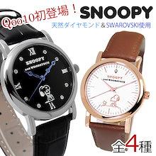 スヌーピー 腕時計 本革ベルト ウッドストック レディース メンズ スワロフスキー 天然ダイヤモンド ユニセックス 時計 SNOOPY ノーブル スヌーピー 革 ベルト WATCH ウォッチ 全2色