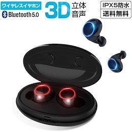メガ割ワイヤレスイヤホン ブルートゥース イヤホン Bluetooth 両耳 スポーツ ワイヤレス iphone Android 対応 マイク 防水 高音質 軽量
