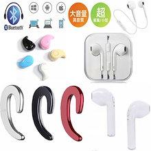 Bluetoothワイヤレスイヤホン イヤホン クリア音質 イヤフォン 通話 高音質スポーツイヤホン マイク付もあり ワイヤー 3.5mmプラグ通用 iPhone iPad iPod Android