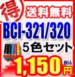 MP640 インク キャノン プリンター PIXUS BCI-321 BCI-320 5色セット CANON 互換インクカートリッジ ピクサス