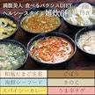 ぷるるん姫 食べるバランスDIET ヘルシースタイル雑炊 6種類18食セット(和風たまご生姜/海鮮シーフード/うま辛いチゲ/スパイシーカレー/ごぼう/きのこ)
