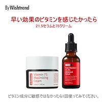 WishtrendビタミンC+ビタミンE21.5セラム+75クリーム / 韓国コスメ / ビタミンC21.5%セラム / ビタミンE75マキシマイジングクリーム