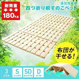 折りたたみ式 すのこベッド 4つ折り 桐すのこ 通気性 天然木 耐荷重180kg 布団対応