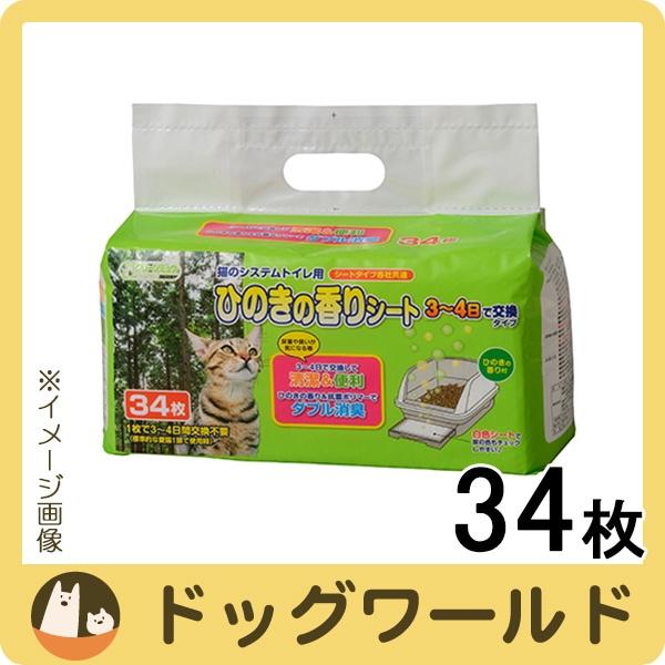 クリーンミュウ 猫のシステムトイレ用 ひのきの香りシート 34枚 ※お一人様4個まで