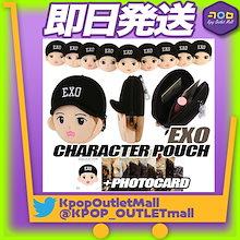 【即納/公式特典フォトカード付】 【 EXO キャラクターポーチ 】 CHARACTER POUCH SMTOWN SUM 公式商品