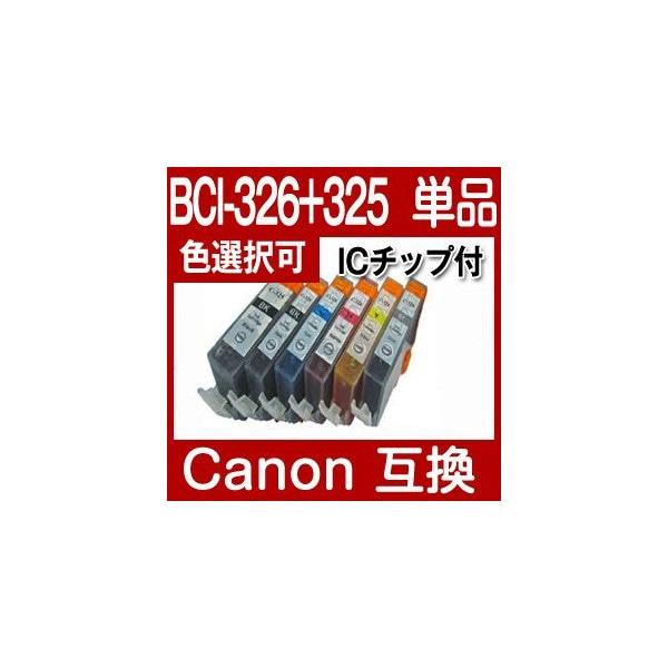 【国内発送】【3本以上送料無料】BCI-351XL+350XL キャノン Canon canon 単品カラー選択可 互換インクカートリッジ ICチップ付き 大容量タイプ