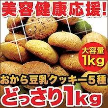 たっぷり1㎏!激安セール★豆乳おからクッキー5種類 ・1kg ★ダイエットスイーツ一番人気!【おからクッキー】【どっさり1㎏】【うれしい5種】★メディアで話題【おから】健康・満足!