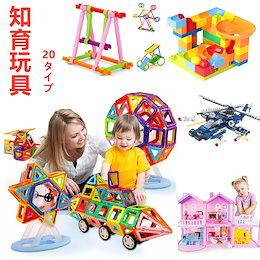 知育玩具 マグネットブロック 子供おもちゃ 磁気 男の子 女の子 外しにくい 積木 超軽粘土 プラモデル 模型 組み立て玩具 磁性構築玩具 想像力と創造力開発 20タイプ 3歳-13歳