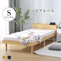 すのこベッド 宮付き ベッドフレーム ベッド シングル ダブル 収納 コンセント付き 宮 調節 高さ調節 2サイズ 2色