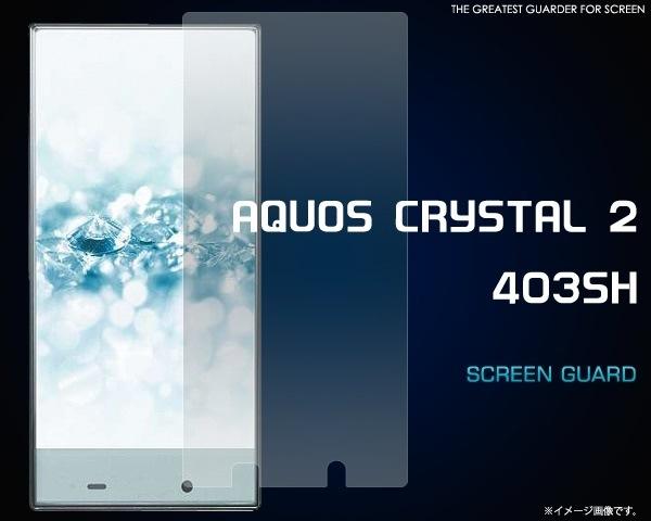 送料無料【AQUOS CRYSTAL Y2 403SH / AQUOS CRYSTAL2 】用液晶保護シール アクオスクリスタル 用 ソフトバンク ワイモバイル Y!mobile