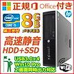 中古デスクトップパソコン 第3世代 Corei5 3470-3.2Ghz 爆速新品SSD256GB+HDD500GB メモリ8GB USB3.0 office2019 HP6300 RW