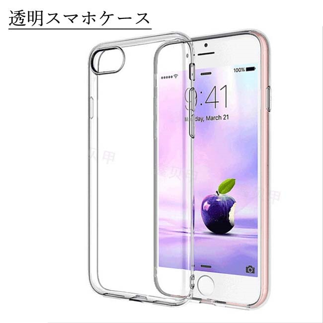 iPhone11 Pro 透明 TPU iPhoneX ケース iPhone8iPhone8Plus iphone8 iPhone7 iPhone6 iPhone6s iPhone5s XS XR X