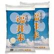 新米 北陸米処 福井県産福井米20kg(10kg2袋) 白米 令和3年産