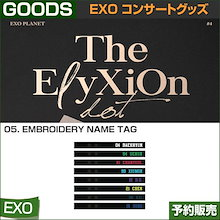 5. EMBROIDERY NAME TAG / EXO THE PLANET#4 OFFICIAL GOODS / 1807exo /2次予約/送料無料