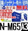 カオス  N-M65/A3 パナソニック アイドリングストップ車用 バッテリー カーバッテリー 車 新品 新発売
