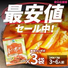 ★売れてます!!  韓国の国民的なおやつ トッポギ 140g×3袋セット 即席なので簡単で美味しい♪ 2セット以上は宅急便でお届け!  3セット以上ご注文なら「チーズトッポギソース150g」プレゼント
