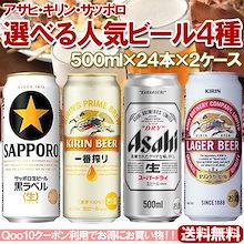 Qoo10クーポン適用可能!!【地域別 送料無料】選べる人気銘柄ビール4種 大容量 500ml×24缶 2ケース