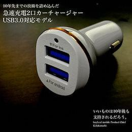 カーチャージャー USB3.0 iPhone7 iPhone6s アイフォン スマホ iPad タブレット 対応 シガーソケット 車載 充電器 USB1ポート 高速 急速 充電 12V車専用 携帯充電