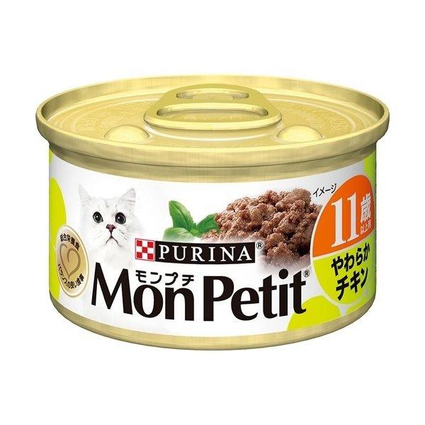 ピュリナ モンプチ 缶 11歳以上用 やわらかチキン 85g