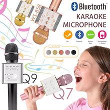 【送料無料】♪ ♪韓国で大人気 Q10/Q9/Q7カラオケマイク無線Bluetooth スマホマイク高音質Android/iPhoneポータブル ブルートゥース接続スピーカー ♪ スーパーセール