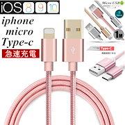 【5本まで送料130円】【純正品質】高品質 Type-CケーブルUSB Micro USBケーブル iPhone lightningケーブル 1/2/3m 急速充電 充電器 データ転送ケーブル