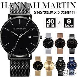 メンズ腕時計 HANNAH MARTIN 欧米の流行の時計 メンズ腕時計 防水時計 高品質大人気 アウトドア/レジャー/通勤/通学/カジュアル 40mm 全12Type腕時計