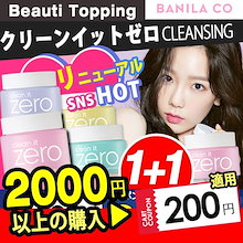 ★1+1★BANILA CO★クリーン゜ジェロクランベリー/Clean it zero cleansing balm[Beauti Topping]