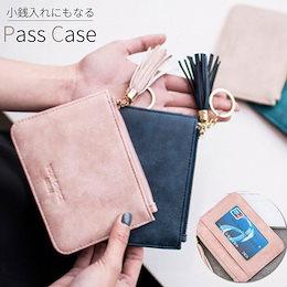 パスケース カードケース 小銭入れ 小物入れ おしゃれ かわいい レディース タッセル メガ割