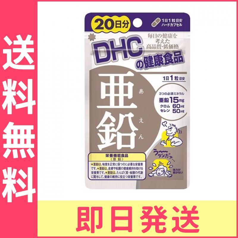 DHC 亜鉛 20粒4511413404119≪定型外郵便での東京地域からの発送、最短で翌日到着!ポスト投函のため不在時でも受け取れますが、箱つぶれはご了承ください。≫